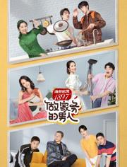 做家務的男人第2季