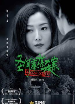 圣何塞谋杀案 粤语版