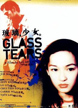 玻璃少女 粤语版