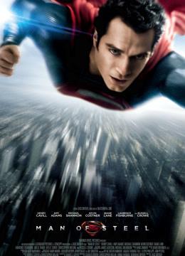 超人:钢铁之躯 普通话版