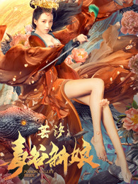《芸汐:毒谷新娘》电影高清在线观看