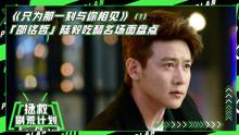 """【拯救剧荒计划】""""霸总""""陆毅醋王上线(1):管天管地管空气"""