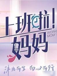 《上班啦!妈妈》职场作战