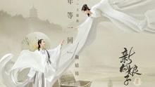 电视剧 新白娘子传奇 电视剧鞠婧祎主题曲