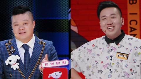 1/2生存战未剪辑全集(上) 东北选手太热情看懵马东