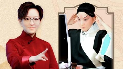 第2期 王珮瑜公開扮戲全過程 揭秘梅蘭芳350萬元戲服