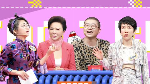 黄执中谈中国式家庭关系 张踩铃打油诗爆笑全场